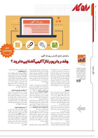 rahkar-KHAM-76.pdf - صفحه 2