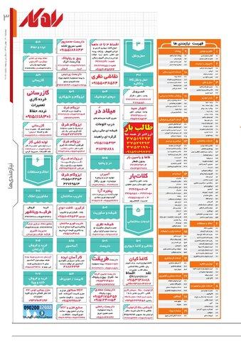 rahkar-KHAM-76.pdf - صفحه 3