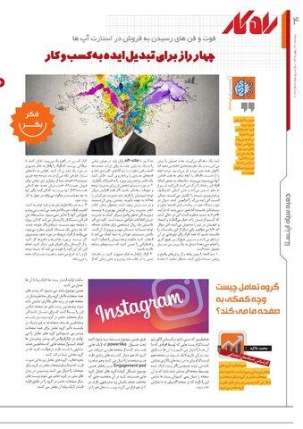 rahkar-KHAM-76.pdf - صفحه 4