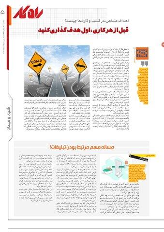 rahkar-KHAM-76.pdf - صفحه 5
