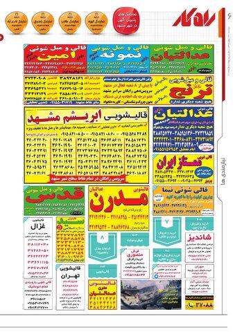 rahkar-KHAM-76.pdf - صفحه 6