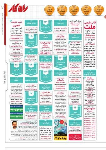 rahkar-KHAM-76.pdf - صفحه 7