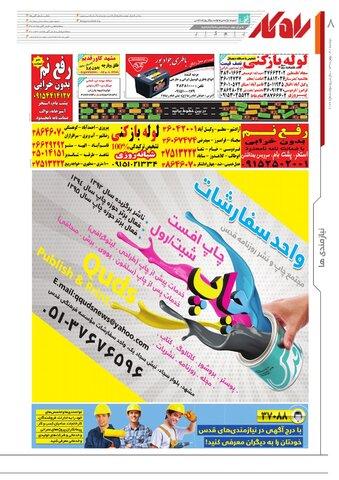 rahkar-KHAM-76.pdf - صفحه 8