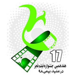 هفدهمین جشنواره فیلم فجر در مشهد