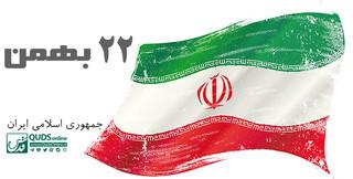 22 بهمن جمهوری اسلامی ایران
