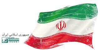 پرچم جمهوری اسلامی ایران پرچم ایران