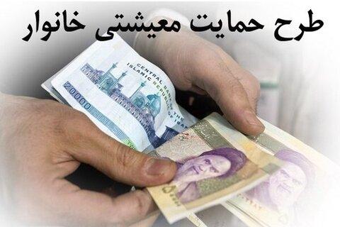 کمک معیشت