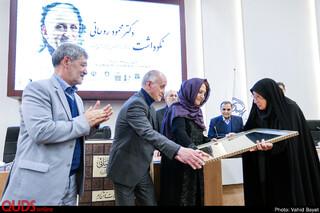 نکوداشت دکتر محمود روحانی