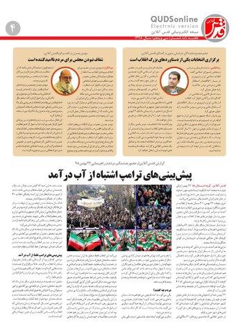 35.pdf - صفحه 4