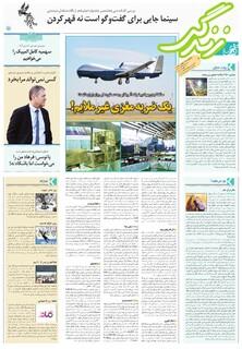زندگی.pdf - صفحه 1