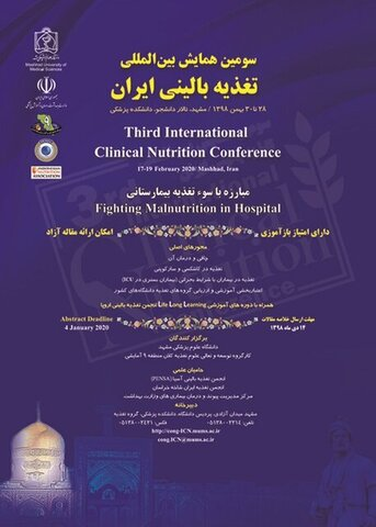 سومین کنگره بینالمللی تغذیه بالینی