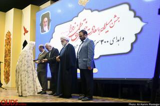 مراسم اهدای 300 سری جهیزیه به نوعروسان مشهدی