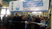 دومین نمایشگاه صنعت آب و آبیاری در همدان افتتاح شد
