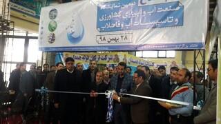 افتتاح نمایشگاه آب وبرق