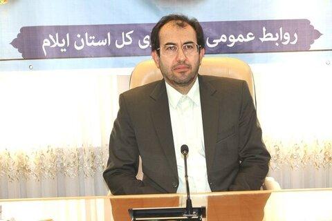 رئیس کل دادگستری استان ایلام