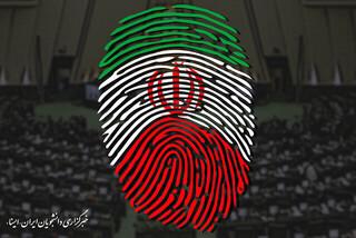 انتخابات مجلس یازدهم