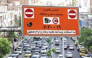 احتمال توقف اجرای طرح ترافیک