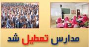 تمامی مدارس و مراکز آموزشی گیلان تعطیل شد