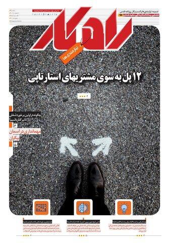 rahkar-KHAM-92.pdf - صفحه 1