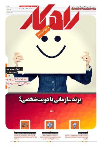 rahkar-KHAM-94.pdf - صفحه 1
