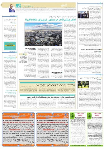 quds02.pdf - صفحه 3
