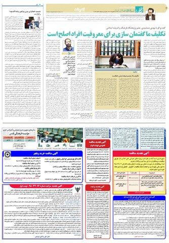 quds02.pdf - صفحه 4
