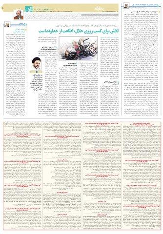 quds02.pdf - صفحه 5