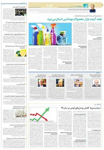 quds02.pdf - صفحه 6