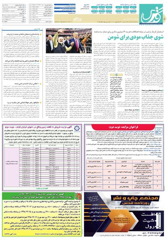 quds02.pdf - صفحه 8
