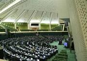 جلسات علنی هفته آینده مجلس لغو شد/ احتمال تصویب بودجه دو دوازدهم
