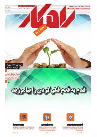 rahkar-KHAM-95.pdf - صفحه 1