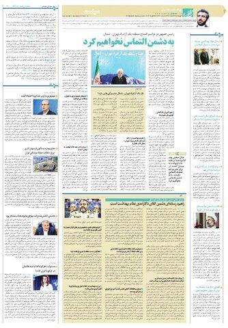 quds202.pdf - صفحه 2