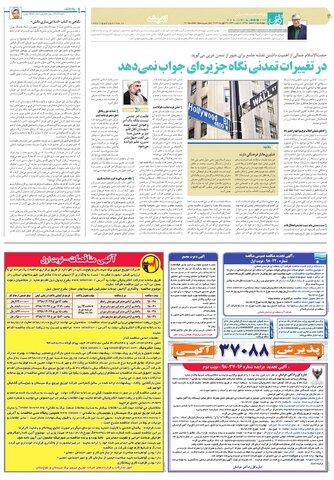 quds202.pdf - صفحه 4