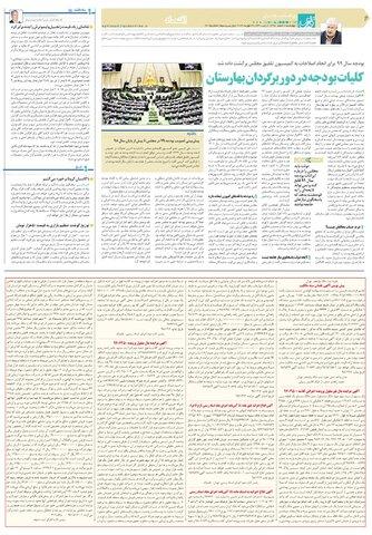 quds202.pdf - صفحه 6