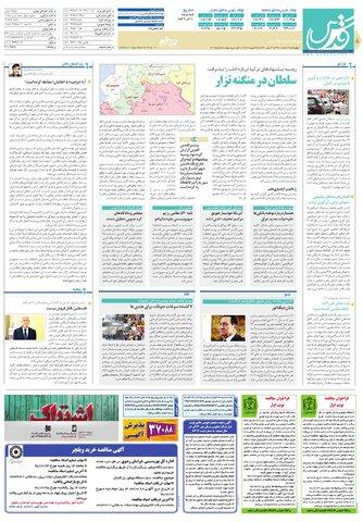 quds202.pdf - صفحه 8
