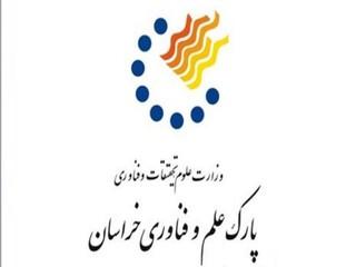 شعبه جدید پارک علم و فناوری خراسان