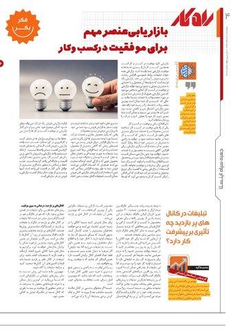 rahkar-KHAM-96.pdf - صفحه 4