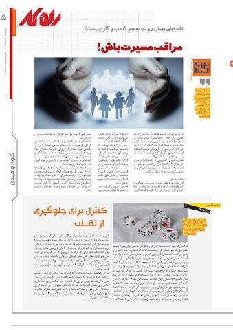 rahkar-KHAM-96.pdf - صفحه 5