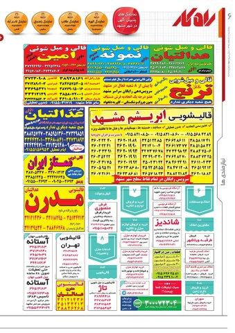 rahkar-KHAM-96.pdf - صفحه 6