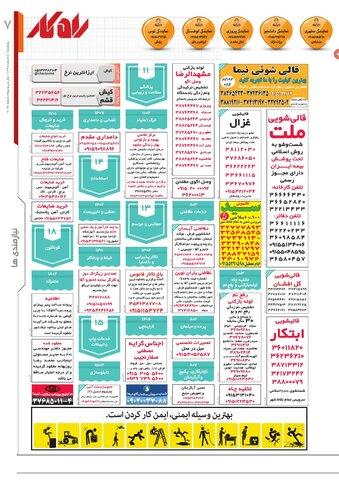 rahkar-KHAM-96.pdf - صفحه 7