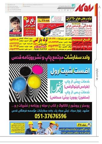 rahkar-KHAM-96.pdf - صفحه 8