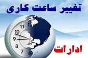 آغاز کاهش ساعت کاری ادارات استان تهران از امروز