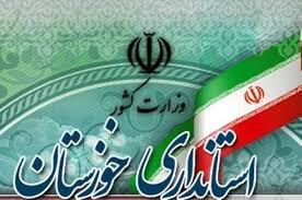 کرونا- خوزستان