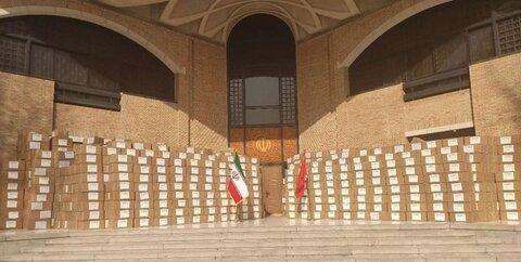 سفارت ایران درچین