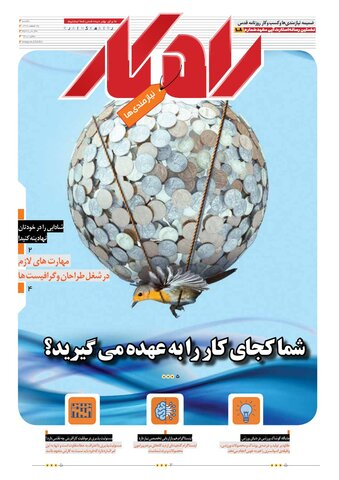 rahkar-KHAM-108.pdf - صفحه 1