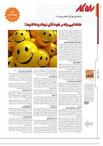 rahkar-KHAM-108.pdf - صفحه 2
