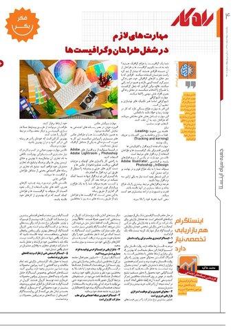 rahkar-KHAM-108.pdf - صفحه 4