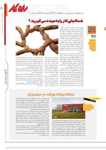 rahkar-KHAM-108.pdf - صفحه 5