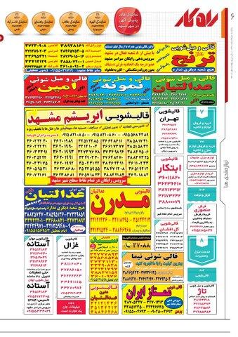 rahkar-KHAM-108.pdf - صفحه 6