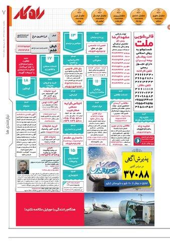 rahkar-KHAM-108.pdf - صفحه 7